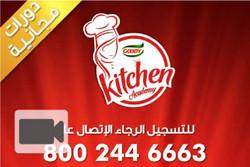 Goody kitchen Academy