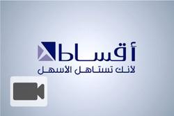 Discover Aqsat