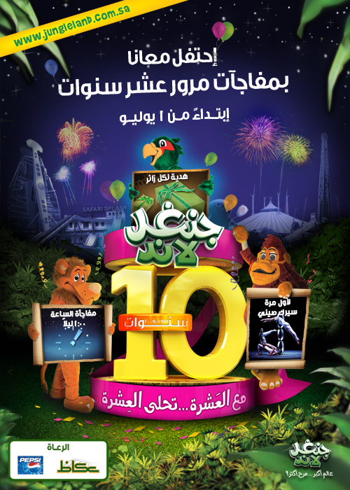Jungle Land AD
