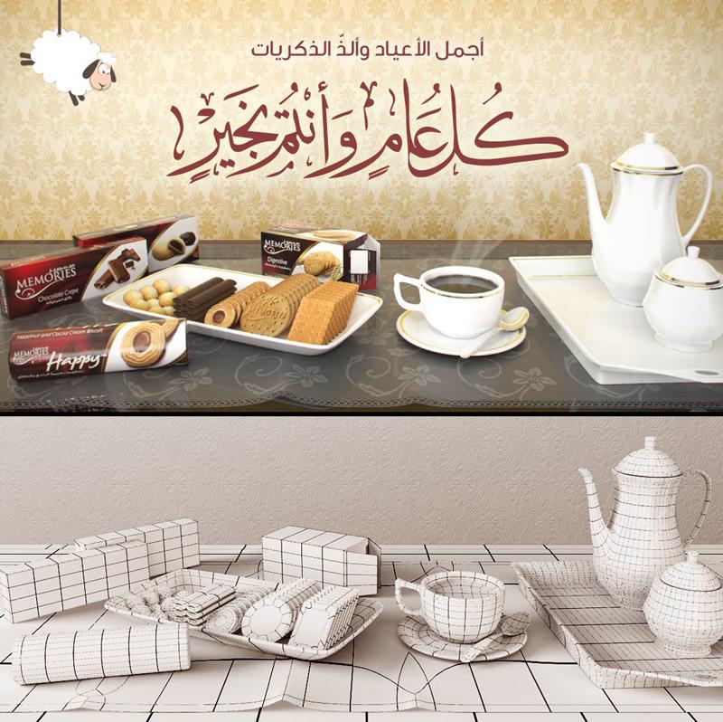 Memories Biscuit - Eid Aladha