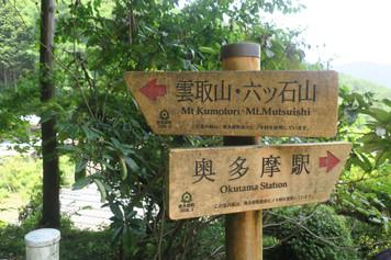 Hiking in Okutama - Okutama, Japan