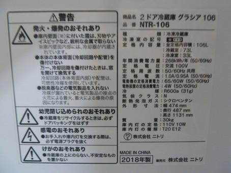 中古洗濯機、中古冷蔵庫、無料貸出キャンペーン中 シャトレーゼ石引202号室(年内契約者限定)