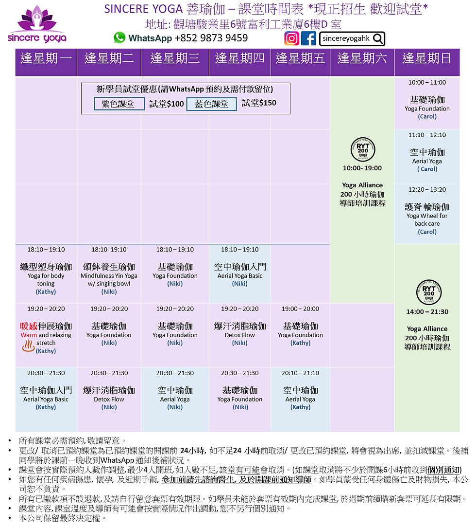 Sincere Yoga HK|Kwun Tong Yoga| Kwun Tong Yoga Teacher Training Course| Kwun Tong Aerial Yoga| Kwun Tong Hot Yoga