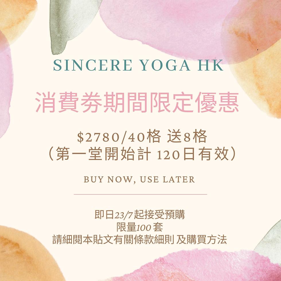 Sincere Yoga HK 善瑜伽 | 觀塘瑜伽 | 國際認可瑜伽導師證書課程 | Kwun Tong YogaSincere Yoga HK 善瑜伽 | 觀塘瑜伽 | 國際認可瑜伽導師證書課程 | Kwun Tong Yoga