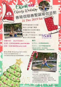 慈善聖誕瑜伽派對