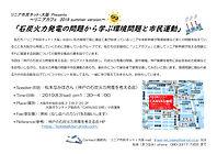 リニア市民ネット・大阪 リニアカフェ-1.jpg