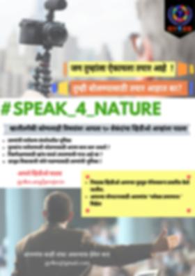 #speak_4_nature-marathi.png