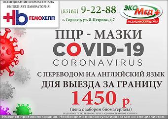 ПЦР- мазки на ковид Городец