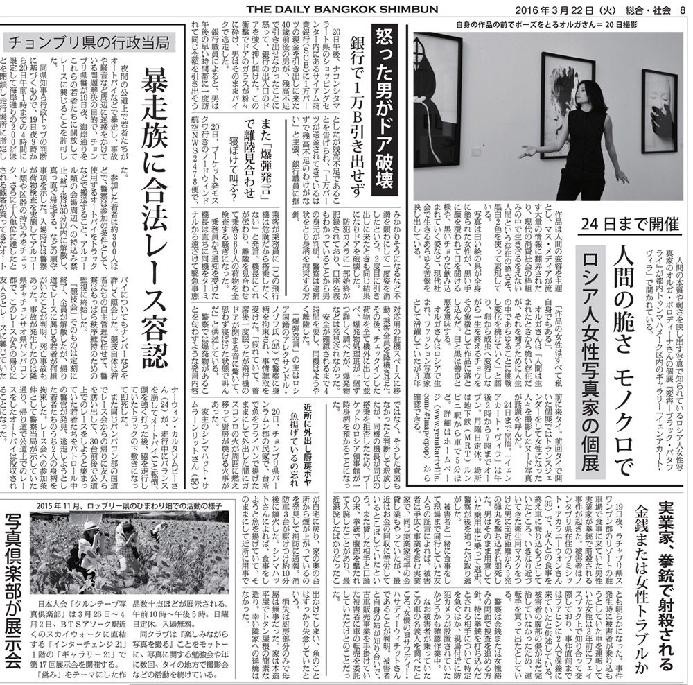 The Daily Bangkok Shimbun Newspaper