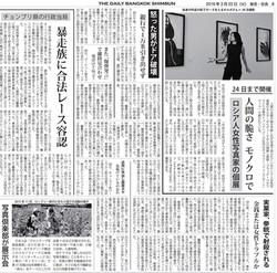 The Daily Bangkok Shimbun Newspaper
