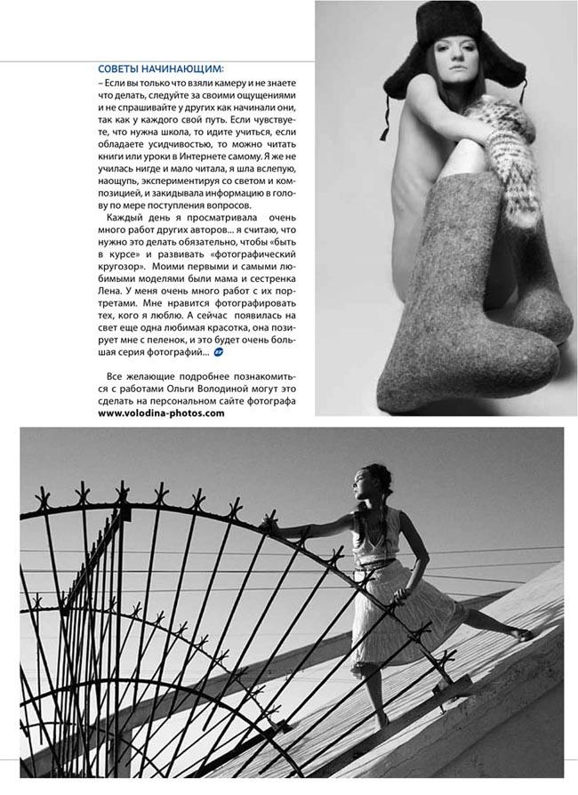 "Moscow magazine ""Уютное небо"" 2009"