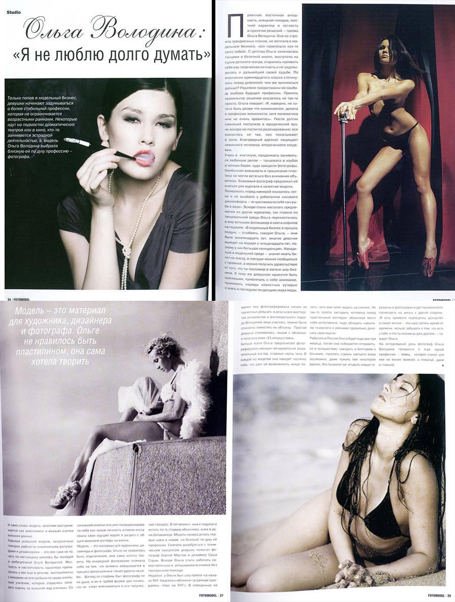 "Moscow magazine ""FOTOMODEL"" 2008"