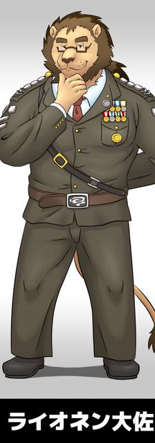ライオネン大佐