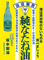 坂本製油2.png