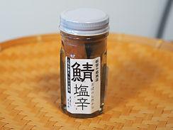 鯖の塩辛2.JPG
