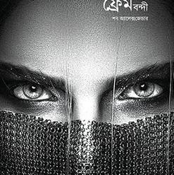 BAHOMAN 24th Issue 2018 [ November ]-52.