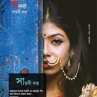 আজকের অনন্যা  - Sayani Dutta