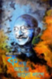 Mahatma Gandhi [ Kalonko amar bhalo lage