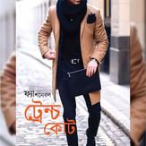BAHOMAN 11th Issue 2019 [ November ]-48.