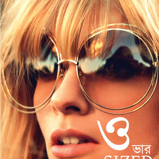 BAHOMAN 2 nd Issue 2020 [ february ]-53.
