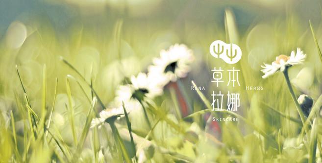 草本拉娜主圖.jpg