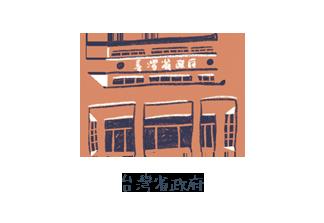 台灣省政府.png
