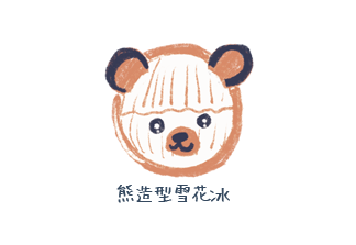 熊造型雪花冰.png
