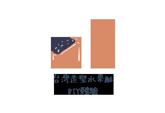 台灣造型水果酥.png
