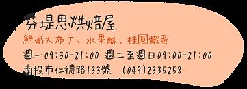 中興新村網站-芬堤思.png