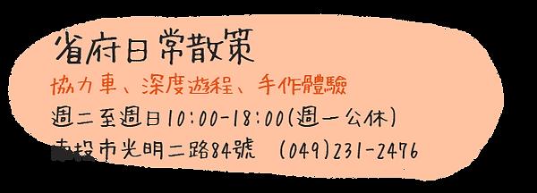 中興新村網站-省府日常散策.png