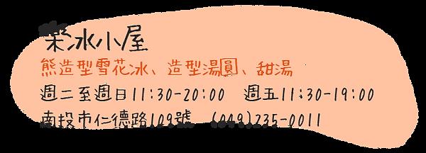中興新村網站-樂冰小屋.png