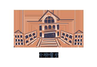 中興會堂.png