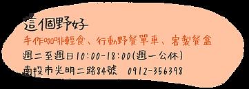 中興新村網站-這個好野.png