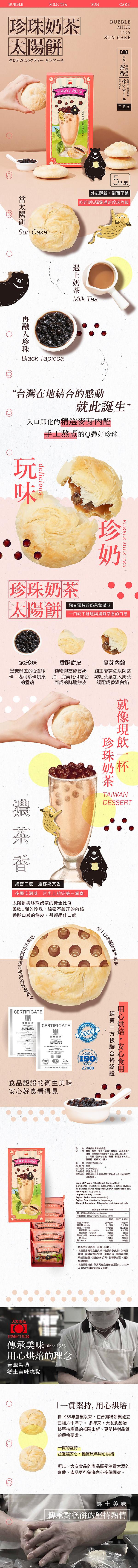 明玥設計-大友食品珍奶太陽餅EDM.jpg