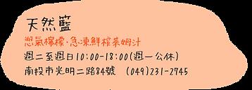 中興新村網站-天然藍.png