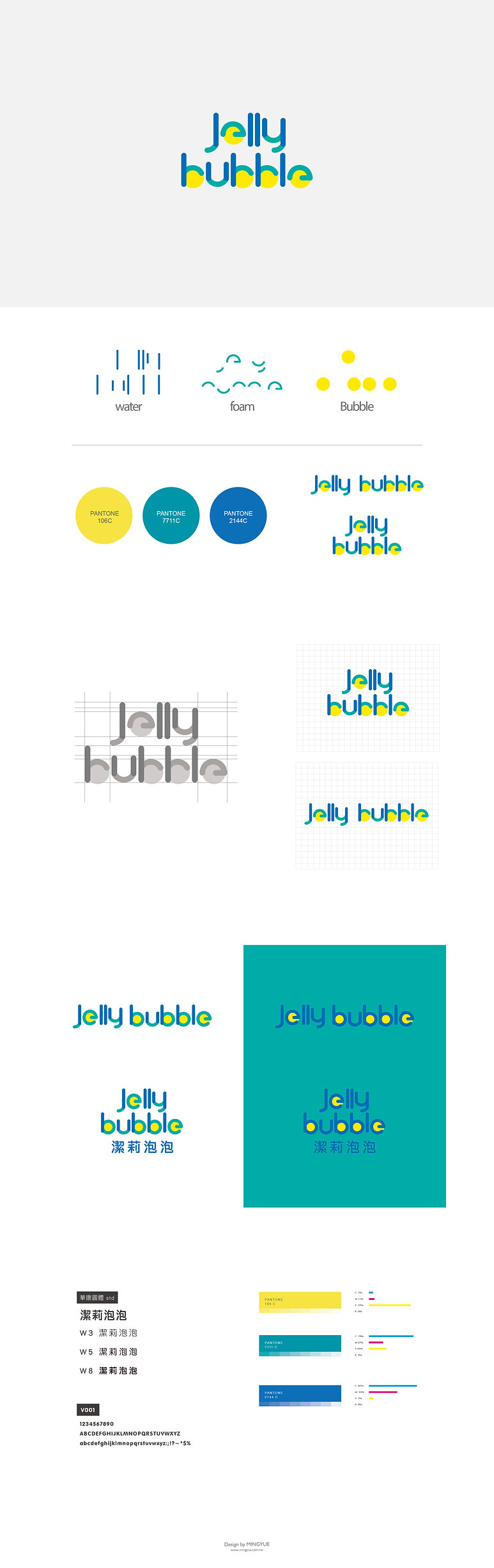 jelly bubble品牌設計.jpg