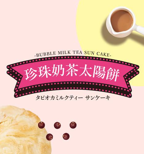 大友珍珠奶茶太陽餅-內圖0.jpg