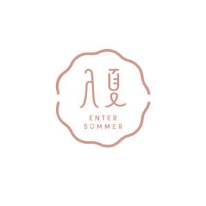 入夏品牌設計