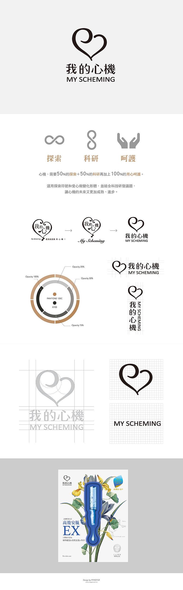 我的心機品牌設計.jpg