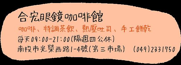 中興新村網站-合宏眼鏡.png