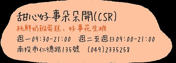 中興新村網站-甜心好事朵朵開.png