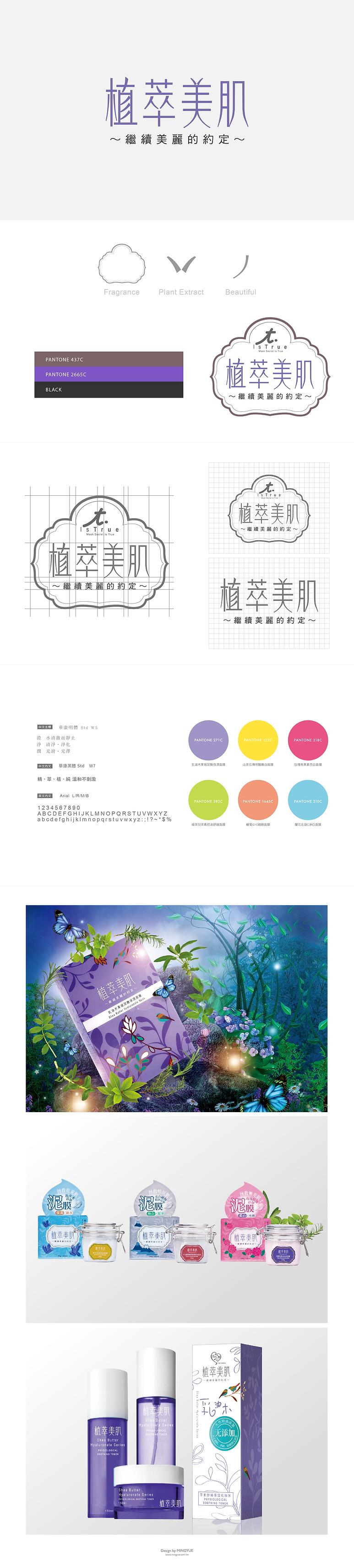 植萃美肌-簡易CI-0918_品牌設計.jpg