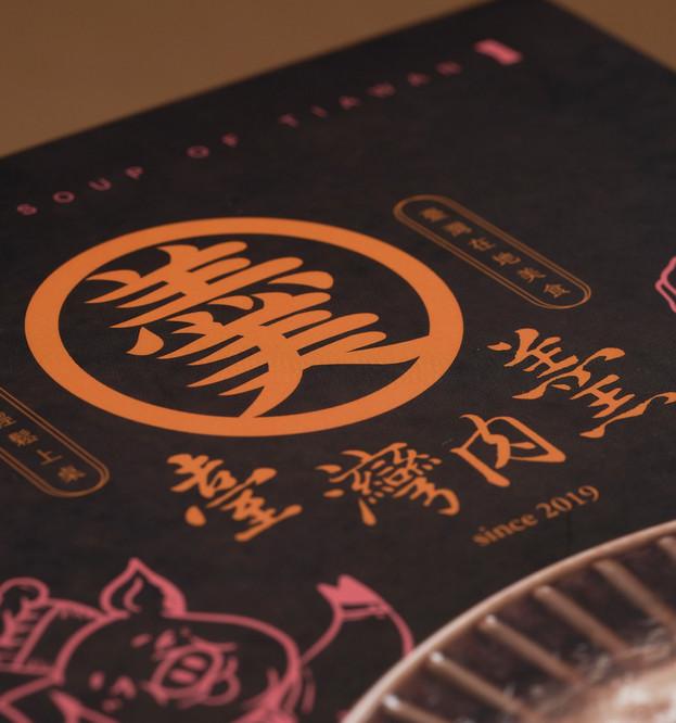 台灣肉羹-圖2.jpg