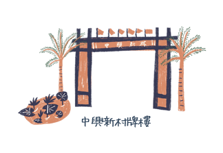 中興新村牌樓.png