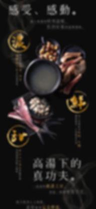 正海城酸白菜鍋手機版.jpg
