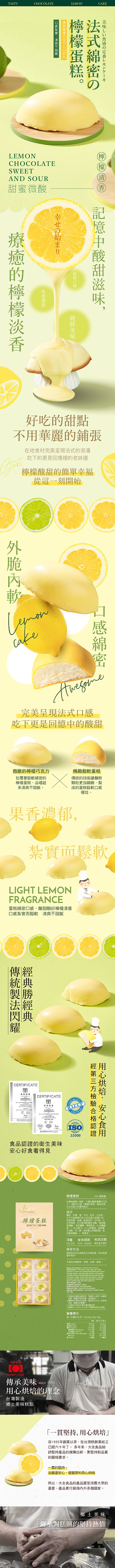 明玥設計-大友食品檸檬蛋糕EDM