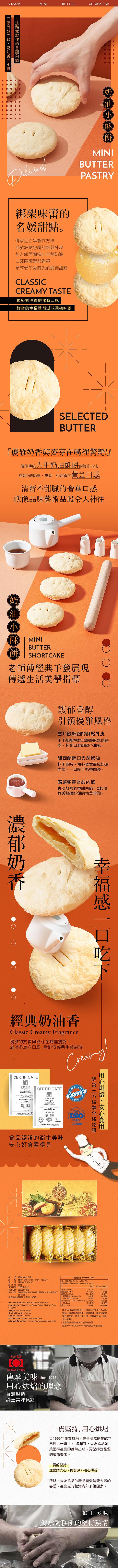 明玥設計-大友奶油小酥餅EDM.jpg