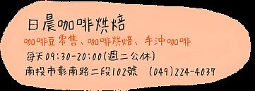 中興新村網站-日晨咖啡.png
