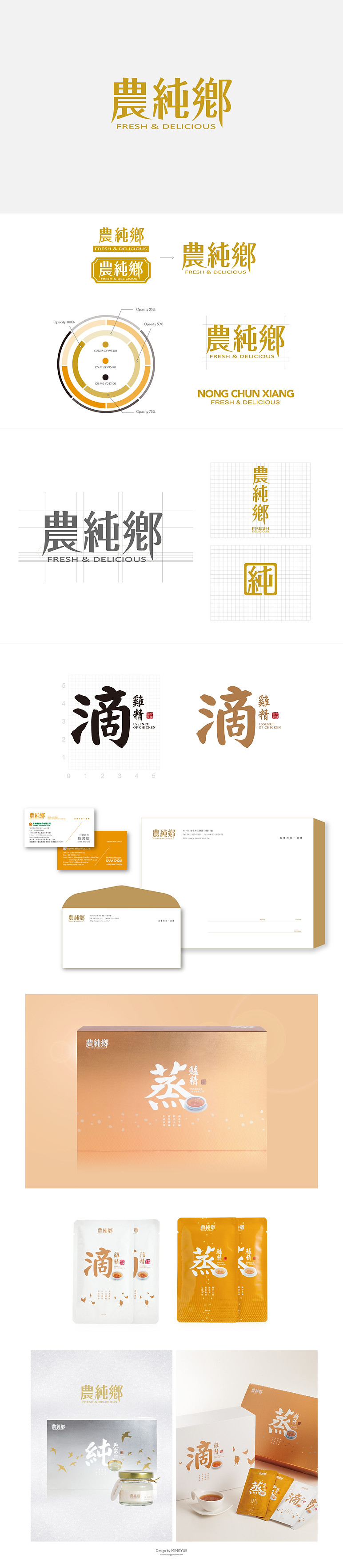 農純鄉品牌設計.jpg
