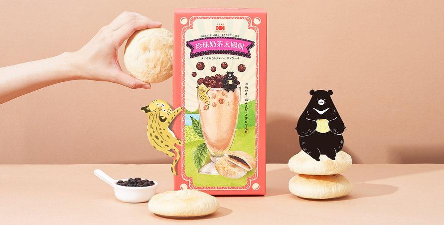 大友珍珠奶茶太陽餅-大主圖.jpg